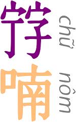 Câu Lạc Bộ Hán Nôm: chiết tự và triết lý từ ái ân và lương duyên