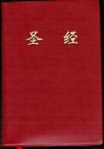 Dòng Claret xuất bản 200 triệu bản Kinh thánh bằng tiếng Trung Quốc